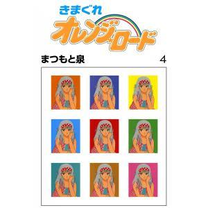 【初回50%OFFクーポン】きまぐれオレンジ☆ロード (4) 電子書籍版 / まつもと泉|ebookjapan
