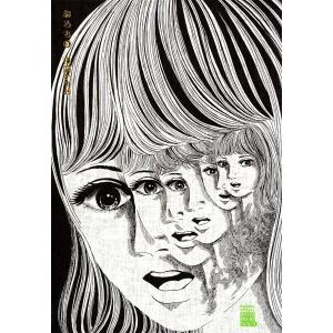 おろち (3) 電子書籍版 / 楳図かずお|ebookjapan