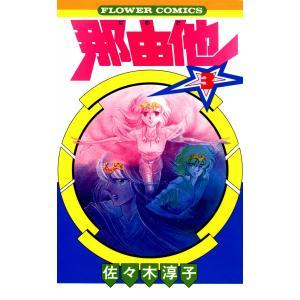 那由他 (3) 電子書籍版 / 佐々木淳子|ebookjapan
