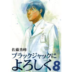 ブラックジャックによろしく (8) 電子書籍版 / 佐藤秀峰|ebookjapan