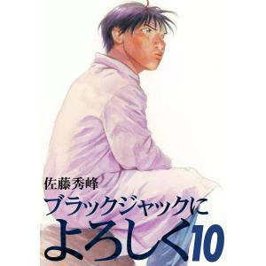 ブラックジャックによろしく (10) 電子書籍版 / 佐藤秀峰|ebookjapan