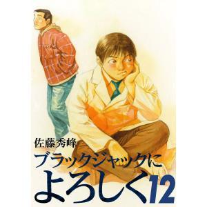 ブラックジャックによろしく (12) 電子書籍版 / 佐藤秀峰|ebookjapan