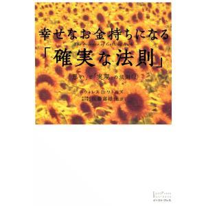 幸せなお金持ちになる「確実な法則」―「思い」と「実現」の法則 (2) 電子書籍版 / ウォレスD.ワトルズ 監訳:佐藤富雄 ebookjapan