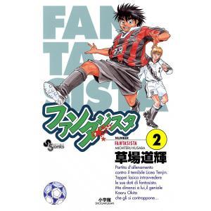 ファンタジスタ (2) 電子書籍版 / 草場道輝 ebookjapan