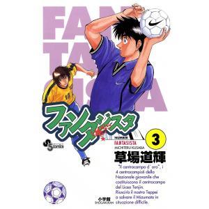ファンタジスタ (3) 電子書籍版 / 草場道輝 ebookjapan