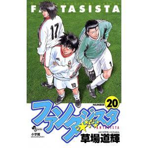 ファンタジスタ (20) 電子書籍版 / 草場道輝 ebookjapan