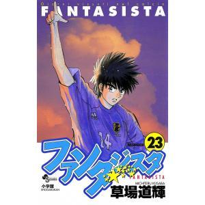 ファンタジスタ (23) 電子書籍版 / 草場道輝 ebookjapan
