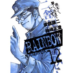 RAINBOW 二舎六房の七人 (12) 電子書籍版 / 原作:安部譲二 作画:柿崎正澄|ebookjapan