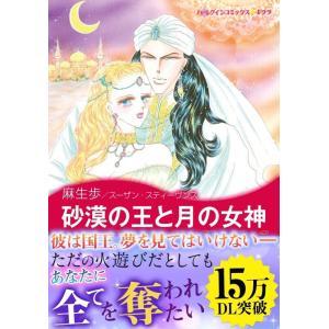砂漠の王と月の女神 電子書籍版 / 麻生歩 原作:スーザン・スティーヴンス|ebookjapan