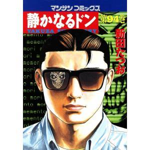 静かなるドン (94) 電子書籍版 / 新田 たつお|ebookjapan