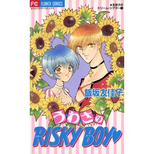 う・わ・さのRISKY BOY 電子書籍版 / 飯坂友佳子|ebookjapan