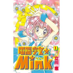 【初回50%OFFクーポン】電脳少女★Mink (1) 電子書籍版 / 立川恵|ebookjapan