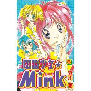 【初回50%OFFクーポン】電脳少女★Mink (5) 電子書籍版 / 立川恵|ebookjapan