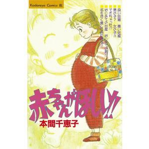 赤ちゃんがほしい!! 電子書籍版 / 本間千恵子 ebookjapan
