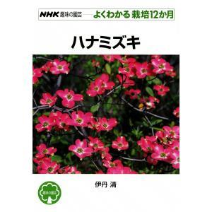 【初回50%OFFクーポン】NHK趣味の園芸―よくわかる栽培12か月 ハナミズキ 電子書籍版 / 伊丹清|ebookjapan