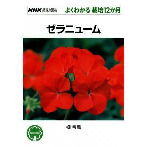 【初回50%OFFクーポン】NHK趣味の園芸―よくわかる栽培12か月 ゼラニューム 電子書籍版 / 柳宗民|ebookjapan