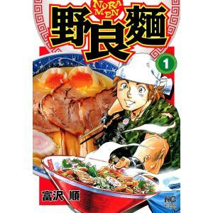 野良麺 (1) 電子書籍版 / 富沢順|ebookjapan