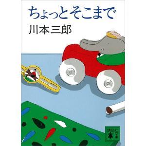 ちょっとそこまで 電子書籍版 / 川本三郎|ebookjapan