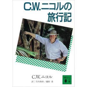 C.W.ニコルの旅行記 電子書籍版 / C.W.ニコル ebookjapan