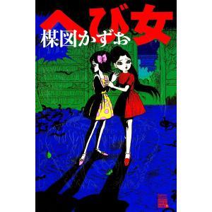 へび女 電子書籍版 / 楳図かずお|ebookjapan