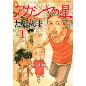 【初回50%OFFクーポン】アカシヤの星 (1) 電子書籍版 / たくまる圭 ebookjapan