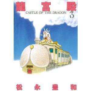 龍宮殿 (3) 電子書籍版 / 松永豊和|ebookjapan