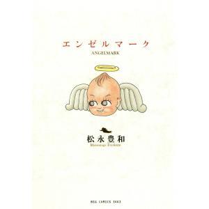 エンゼルマーク 電子書籍版 / 松永豊和|ebookjapan