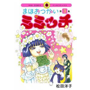 まほおつかいミミッチ (3) 電子書籍版 / 松田洋子|ebookjapan