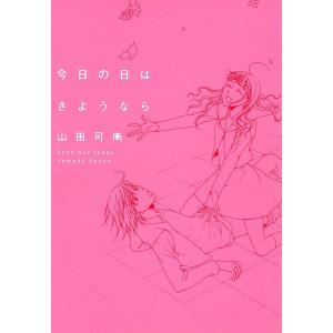 今日の日はさようなら 電子書籍版 / 山田可南|ebookjapan