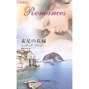 素足の花嫁 電子書籍版 / インディア・グレイ 翻訳:茅野久枝|ebookjapan