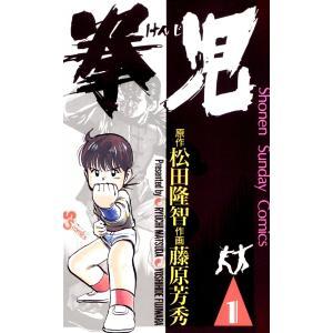拳児 (1) 電子書籍版 / 作画:藤原芳秀 原作:松田隆智|ebookjapan