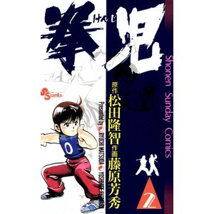 拳児 (2) 電子書籍版 / 作画:藤原芳秀 原作:松田隆智|ebookjapan