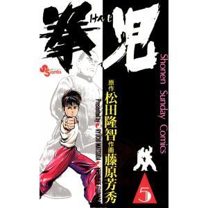 拳児 (5) 電子書籍版 / 作画:藤原芳秀 原作:松田隆智|ebookjapan