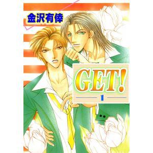 GET! 1 (上) 電子書籍版 / 金沢有倖 ebookjapan
