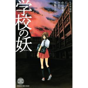 【初回50%OFFクーポン】学校の妖 電子書籍版 / 別フレ アンソロジー|ebookjapan