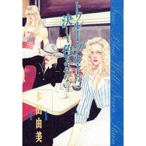 トゥルーブルーは決して色あせない 電子書籍版 / 多田由美