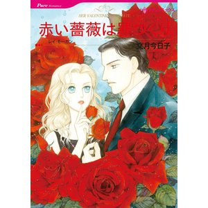 赤い薔薇は罪つくり 電子書籍版 / 文月今日子 原作:レイ・モーガン|ebookjapan