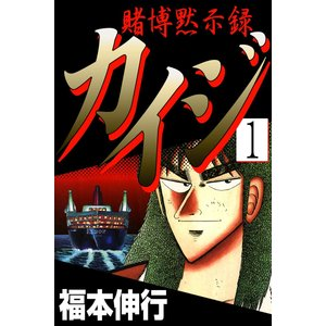 賭博黙示録カイジ (1) 電子書籍版 / 福本伸行|ebookjapan