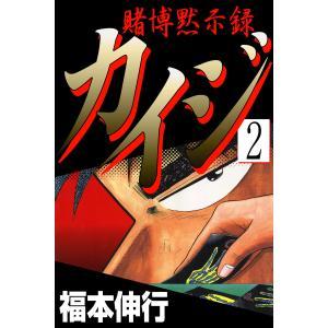 賭博黙示録カイジ (2) 電子書籍版 / 福本伸行|ebookjapan