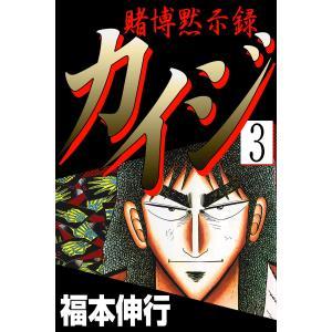 賭博黙示録カイジ (3) 電子書籍版 / 福本伸行|ebookjapan