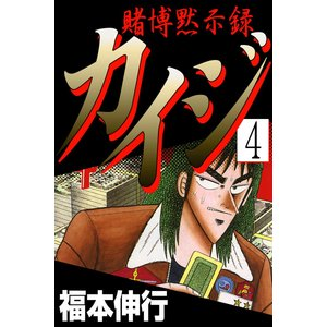 賭博黙示録カイジ (4) 電子書籍版 / 福本伸行|ebookjapan