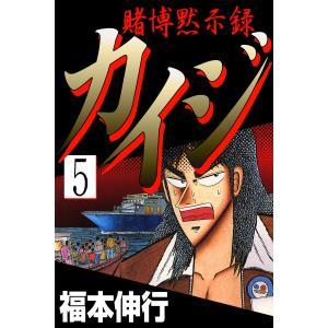 賭博黙示録カイジ (5) 電子書籍版 / 福本伸行|ebookjapan