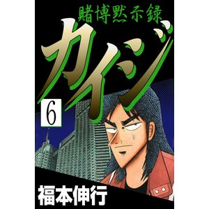 賭博黙示録カイジ (6) 電子書籍版 / 福本伸行|ebookjapan