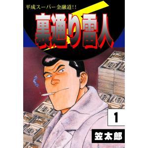 【初回50%OFFクーポン】裏通り雷人 (1) 平成スーパー金融道!!  電子書籍版 / 笠太郎 ebookjapan