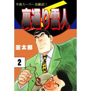 【初回50%OFFクーポン】裏通り雷人 (2) 平成スーパー金融道!!  電子書籍版 / 笠太郎 ebookjapan