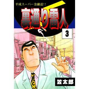 【初回50%OFFクーポン】裏通り雷人 (3) 平成スーパー金融道!!  電子書籍版 / 笠太郎 ebookjapan