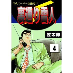 【初回50%OFFクーポン】裏通り雷人 (4) 平成スーパー金融道!!  電子書籍版 / 笠太郎 ebookjapan