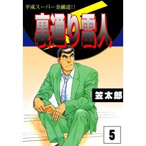 【初回50%OFFクーポン】裏通り雷人 (5) 平成スーパー金融道!!  電子書籍版 / 笠太郎 ebookjapan