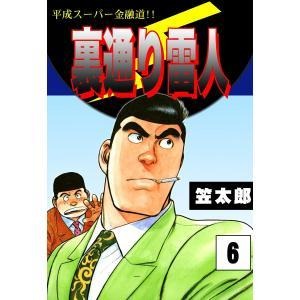 【初回50%OFFクーポン】裏通り雷人 (6) 平成スーパー金融道!!  電子書籍版 / 笠太郎 ebookjapan