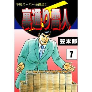 【初回50%OFFクーポン】裏通り雷人 (7) 平成スーパー金融道!!  電子書籍版 / 笠太郎 ebookjapan